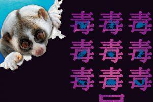 【速報】サンシャイン水族館の「毒毒毒毒毒毒毒毒毒展」に行ってきた!!