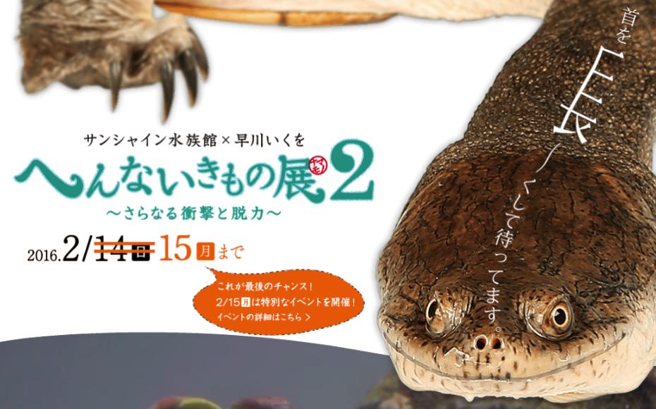 サンシャイン水族館の「へんないきもの展2」に行ってきた!