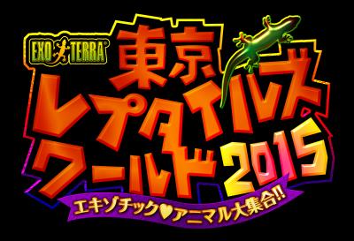 【レポート】東京レプタイルズワールド2015冬に行ってきた!