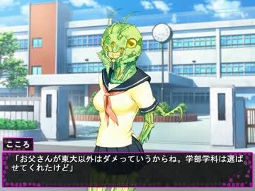 【画像】恋愛ゲーム 「クリーチャーと恋しよっ!」 が上級者向けすぎてヤバイww