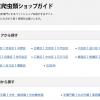 新しい爬虫類サイト「東京爬虫類ショップガイド」を開設しました!