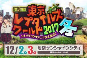 東京レプタイルズワールド2017冬の爬虫類レポート