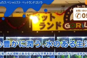 ペットランドゴリラ町田多摩境店